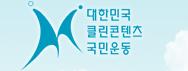 대한민국 클린콘텐츠 국민운동